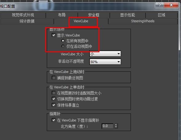3d max2012视图里的旋转上下左右的小方块不见了点试图配置也没用啊!