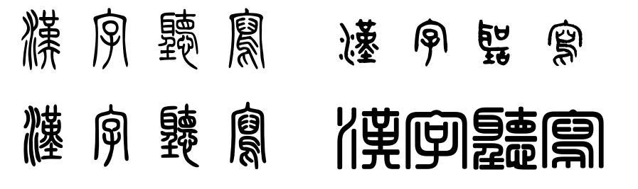 '汉字听写'这几个字的篆书写法