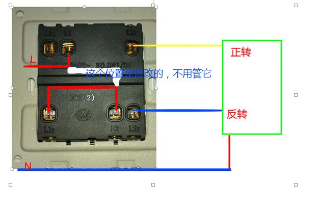 双向排气扇(2根零线1根火线)接什么开关可以实现双向切换