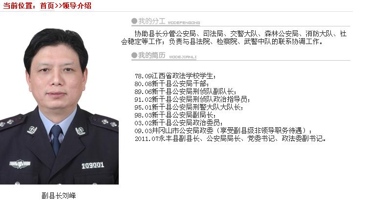 吉安永丰网_现任江西吉安市永丰县公安局长是谁