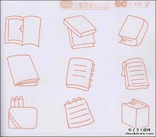 书的简笔画