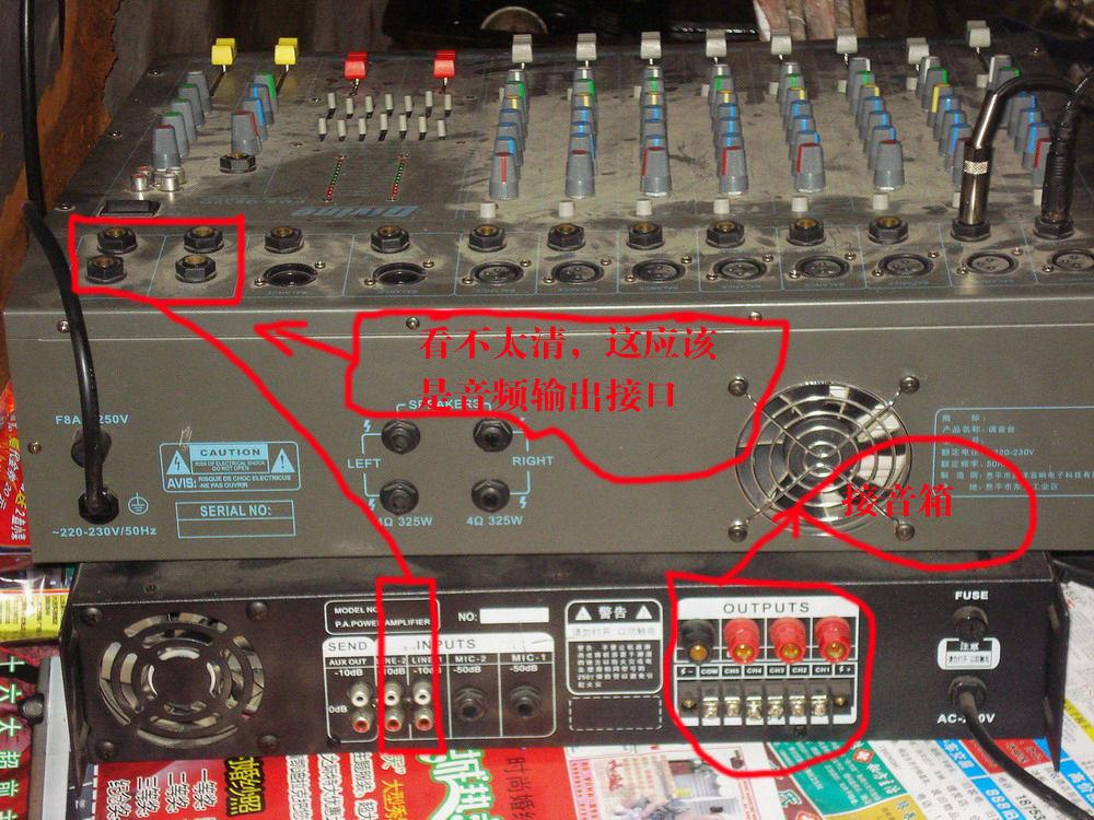 调音台功放音响接线方法