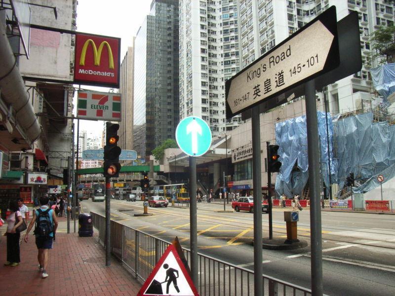 香港北角英皇道英文怎么说?