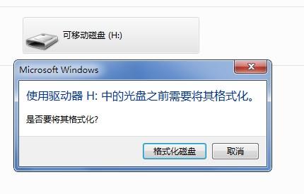 u盘被写保护无法格式化,不能打开,由盘符,但打开时提示需要格式化,但