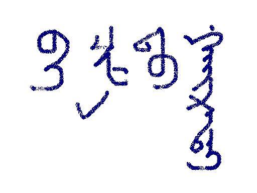 我爱你用蒙语怎么写?