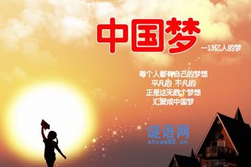 共筑中国梦背景墙