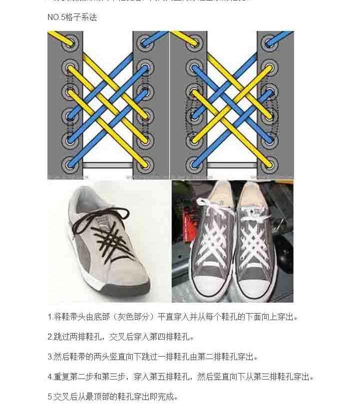 系长鞋带地方法