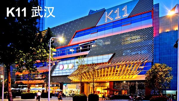 武汉k11广场的开发商