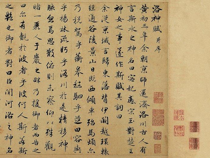 如果人和作品我说中了,那么赵孟頫的传世名作肯定是行书跋《洛神赋》图片