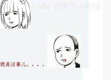 """我有更好的答案 您好!这个表情叫做""""搞笑漫画日和表情""""!图片"""