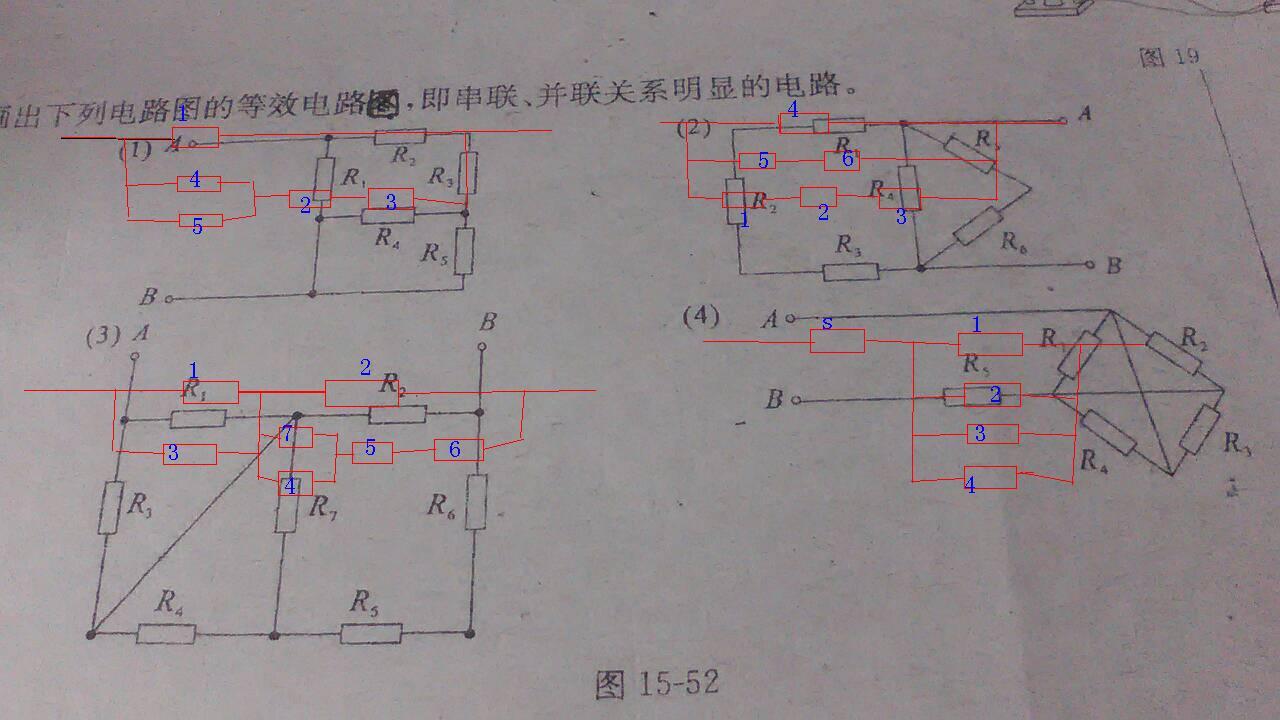 分别画出下列电路图的等效电路图,即串联并联关系明显