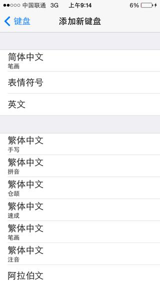 苹果5s输入法怎么设置繁体字?