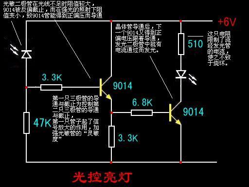 9014音频频谱灯电路图