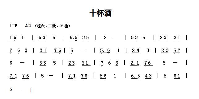 潮州音乐十杯酒乐谱