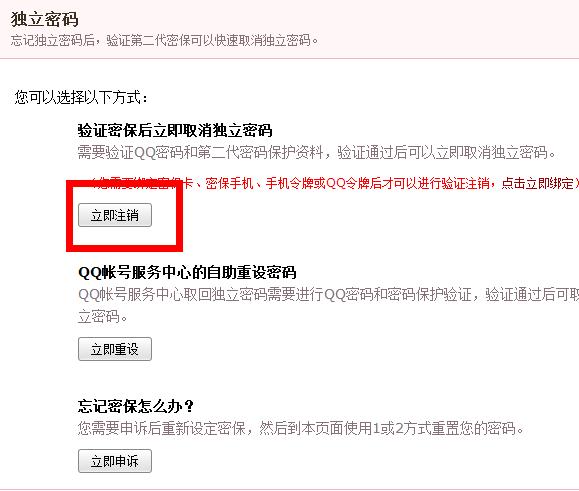 怎么用qq邮箱发短信_4,选择第一个注销手段,用短信验证,验证成功即可取消qq邮箱的独立密码