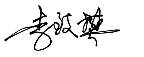 求大仙们给 李致樊签名设计图片