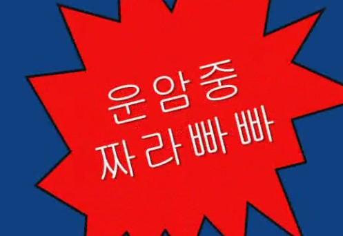 求简单韩语歌名翻译,如图!