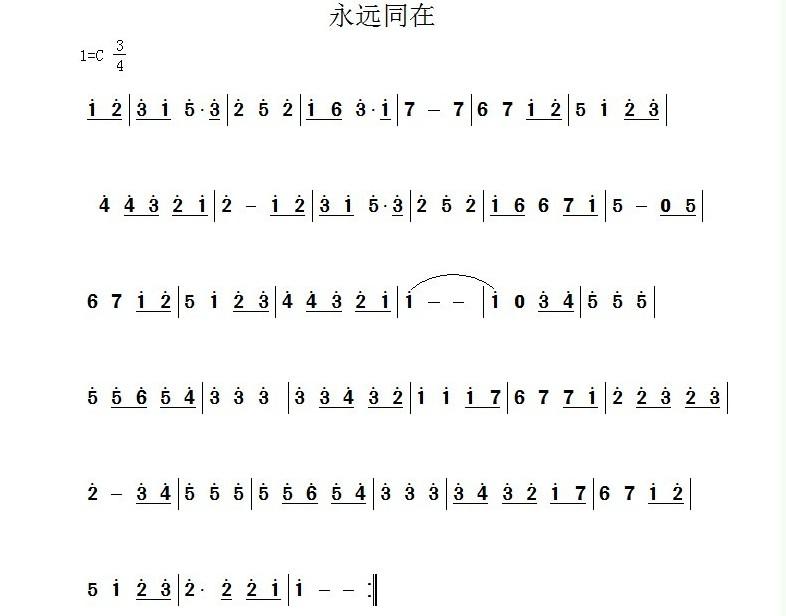 求永远同在的竖笛简谱,(最好是图片,一串数字也行,但要有节奏)一定要