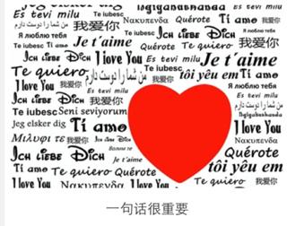 我爱日语网_我爱你,翻译成阿拉伯语还有日语还有英语还有韩语.