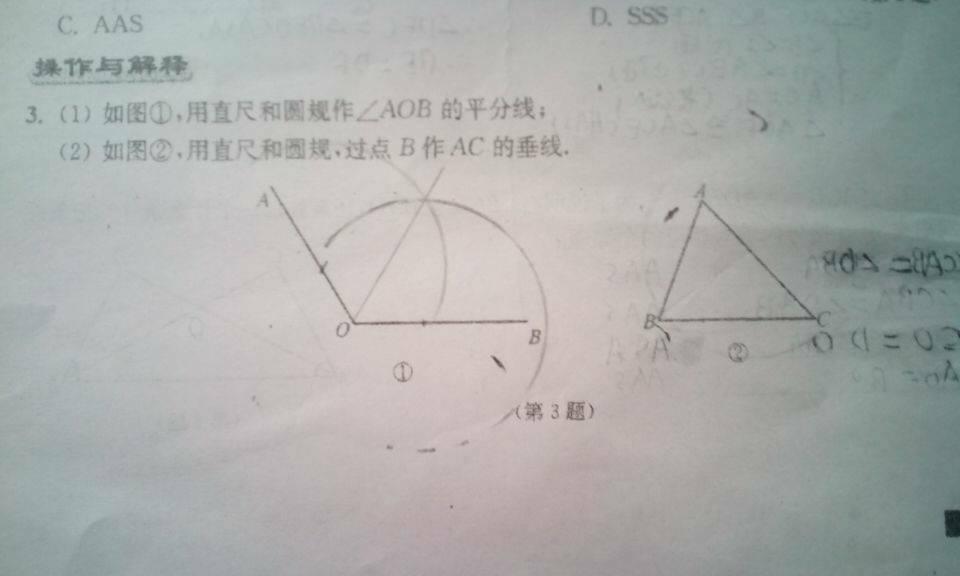 第二题用圆规画三角形的高图片