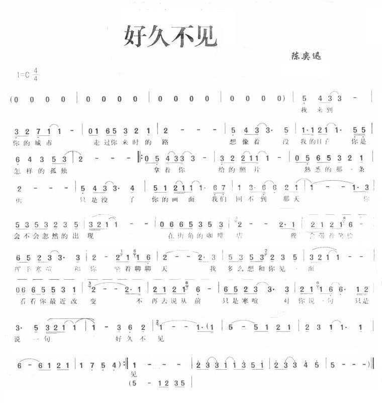 求陈奕迅《好久不见》钢琴简谱完整版图片