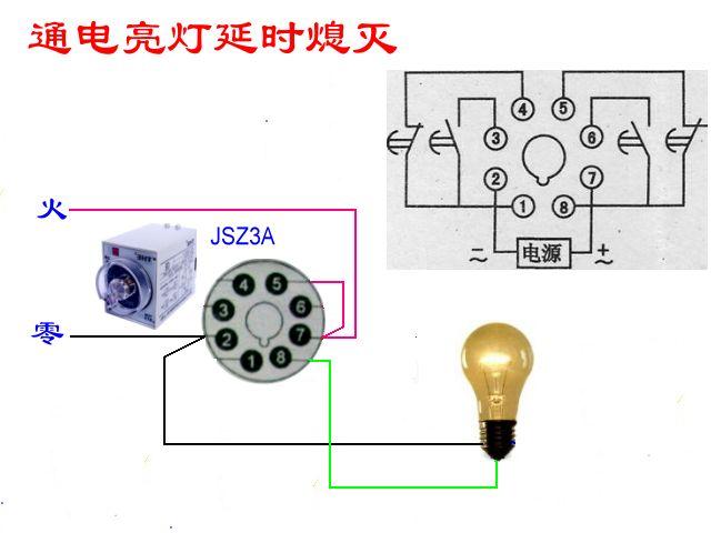 四脚和五脚继电器接线图
