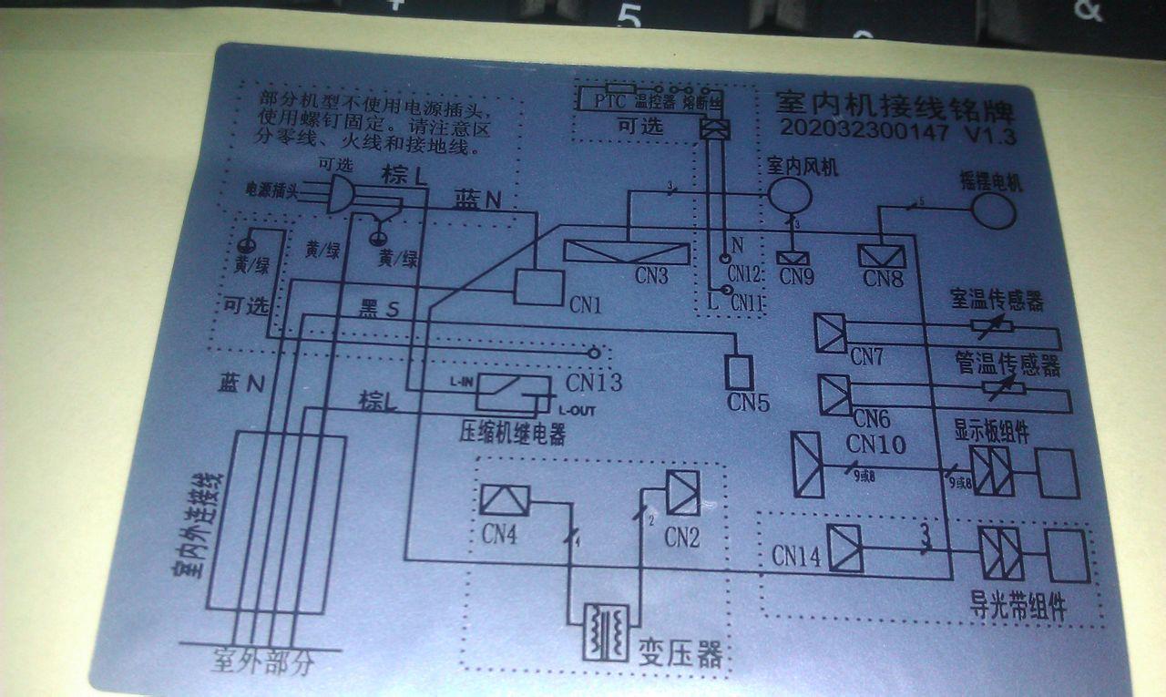 美的1匹空调室内机电路图