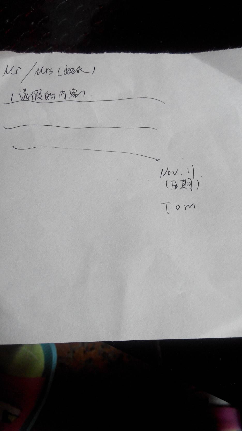 英语请假条怎么写 假如你是tom,你生病了需要向老师请图片