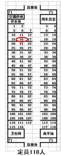 k858次,17号硬座车厢定员118人,16号座位不靠窗,在第四排的三人座的图片