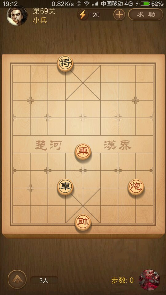 天天象棋69关如何破解,跪求图解.不要棋谱文字.
