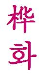 刘嘉玲美女人体囹�a_我想把桦字韩语怎么写