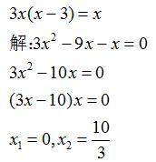 求解数学方程式图片