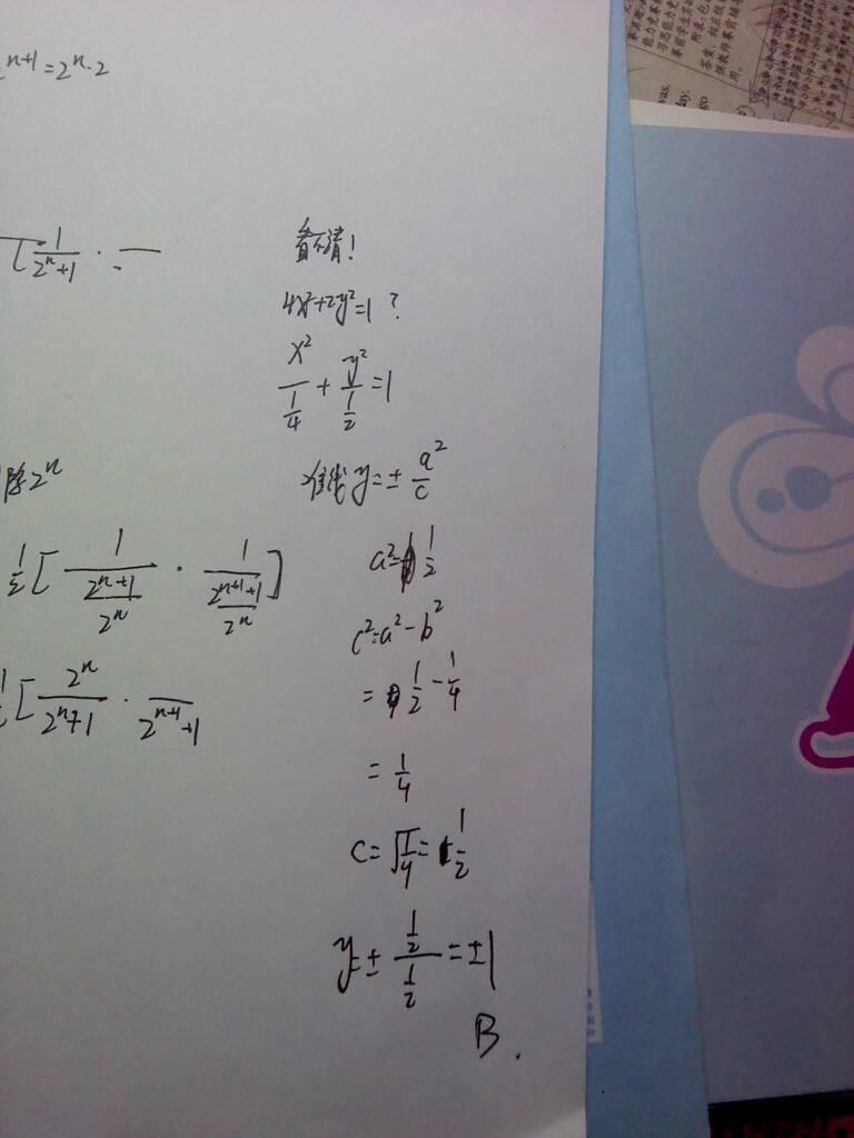 数学椭圆的准线方程,第二选择题