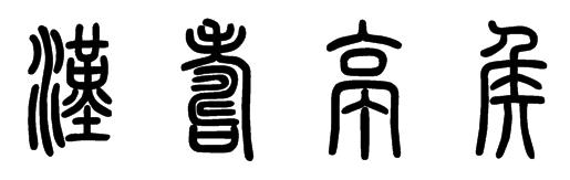 [汉寿亭侯]小篆,大篆和方篆的写法.如图图片