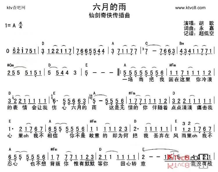 六月青图谱_六月的雨简谱