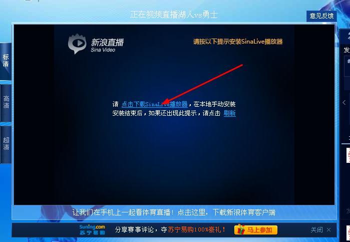 flash视频下载sina_看新浪nba直播,首先要安装一个sinalive播放器,如下图