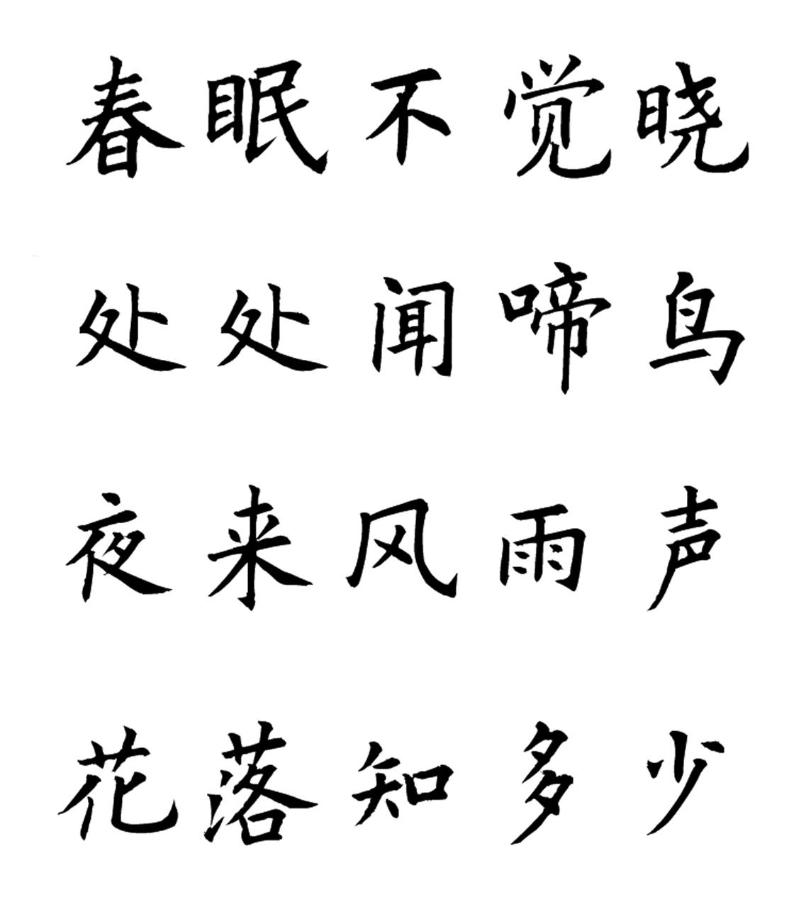 """楷书的书写风格中,""""欧体"""" """"颜体"""" """"柳体"""" """"赵体""""中的图片"""