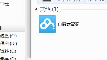 我的电脑里如何去除百度云管家的图标