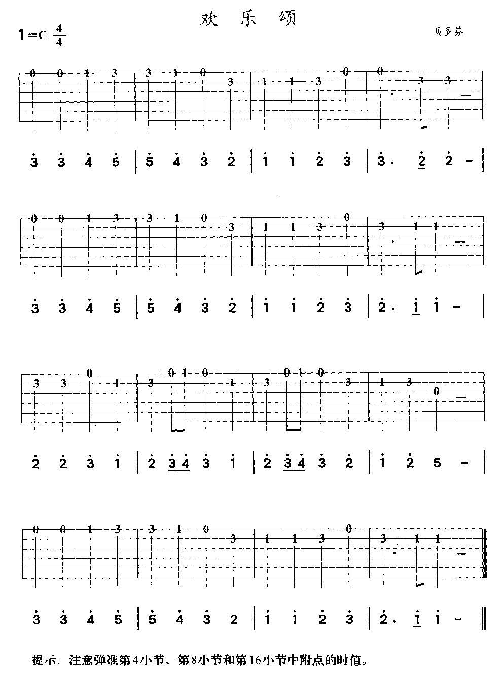 欢乐颂的吉他谱