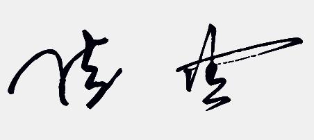 佳一个字的个性签名怎么写
