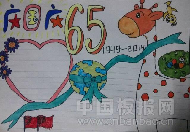 四年级国庆节手抄报_四年级国庆节手抄报(150)
