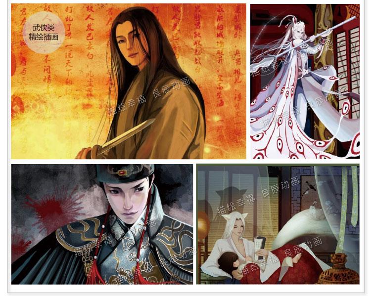 求美人心计林心如古装动漫图片的手绘和风中奇缘胡歌送刘诗诗的大漠