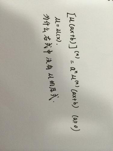 高阶导数 大学数学公式图片