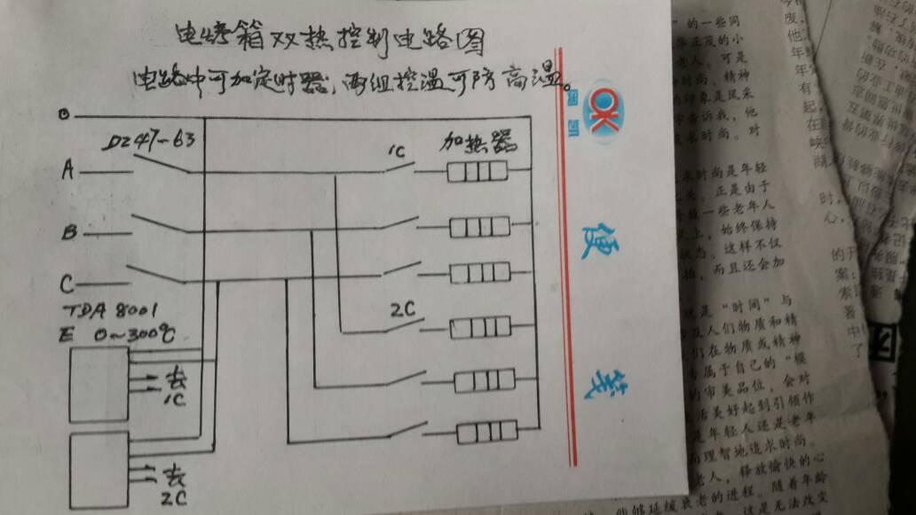 烤箱单相改为三相四线接线图解法
