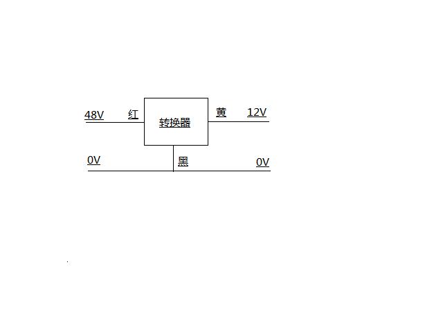48v转12v的转换器怎么接啊?