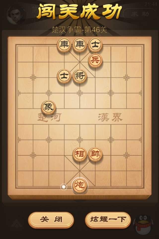 天天象棋楚汉争霸46关怎么破解