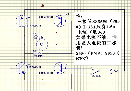 求直流电机 正反转 控制电路