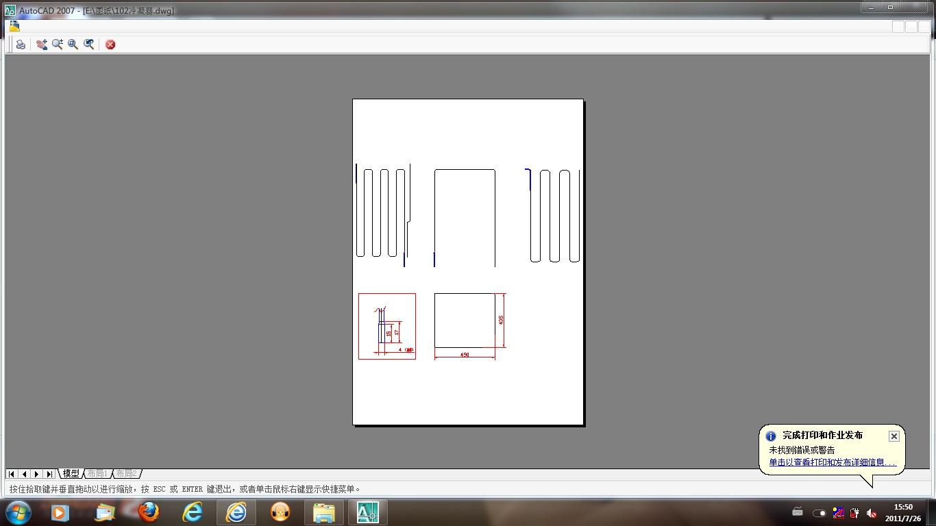 cad没有成PDF调整动态中望cad方向打印输入图片