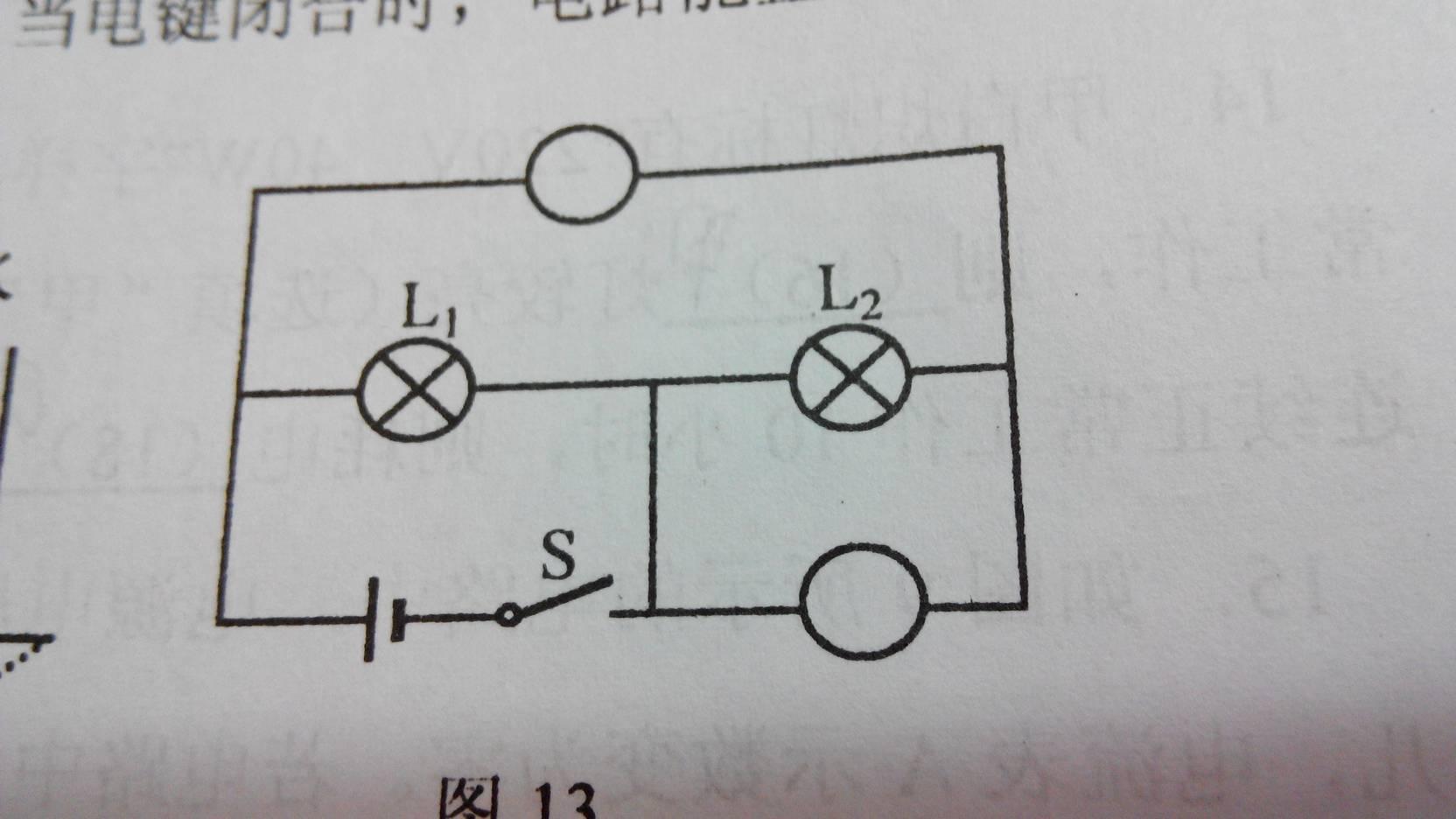 追答 因为电压表要并联,电流表要串联  本回答由提问者推荐 评论