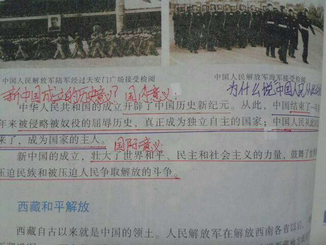 新中国成立的历史意义是什么